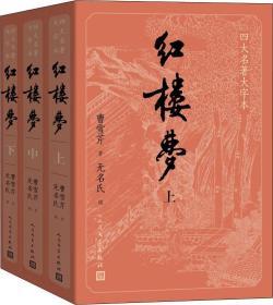 四大名著大字本:红楼梦 上中下