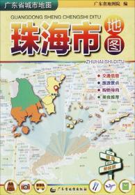 广东省城市地图:珠海市地图(2021)