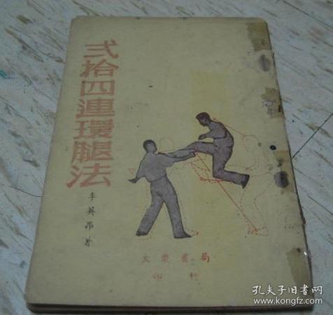 民国武学   《弍拾四连环腿法》