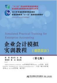企业会计模拟实训教程(单项实训)(第7版)黄明等
