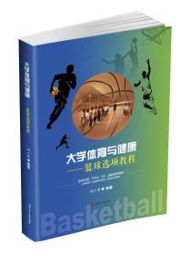 大学体育与健康:篮球选项教程何小军