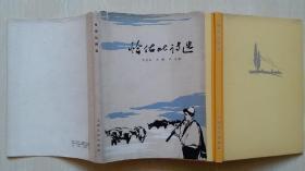 人文社1964年1印, 戈宝权等译《恰佑比诗选》(精装,仅见本)