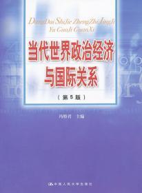 当代世界政治经济与国际关系(第5版)