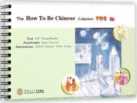 The怎样成为中国人 英文