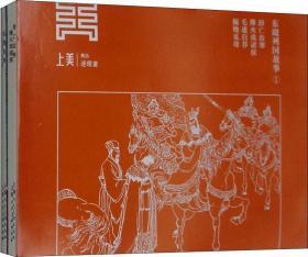 东周列国故事1(4册)