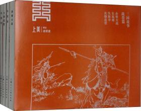 三国故事·战役篇(4册)