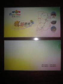 惠游晋南(1套30枚)明信片