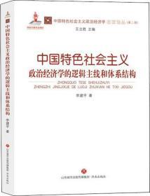 中国特色社会主义政治经济学的逻辑主线和体系结构