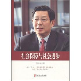 社会保障与社会进步(政协委员文库)