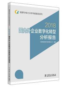 (2018)国内外企业数字化转型分析报告能源与电力分析年度报告系列