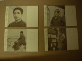 毛泽东同志诞生九十周年(1套4枚 无封套)明信片