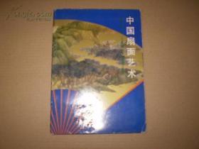 中国扇面艺术(1套10张)明信片