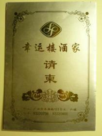 请柬.. 广州 幸运楼酒家 --请帖、2004年