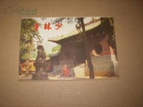 少林寺 明信片(1套10张)