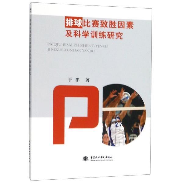 排球比赛致胜因素及科学训练研究