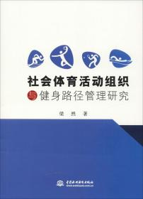 社会体育活动组织与健身路径管理研究