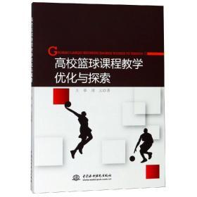高校篮球课程教学优化与探究