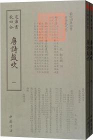 唐诗鼓吹(2册) 金不详 著 佚名 编