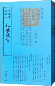 北梦琐言(2册) 宋孙光宪 著作