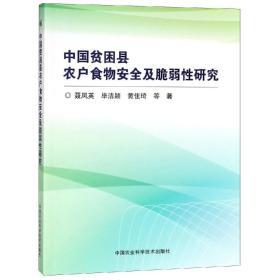 中国贫困县农户粮食安全及脆弱性研究