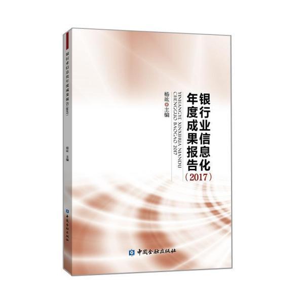 2017银行业信息化年度成果报告