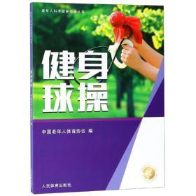 健身球操老年人科学健身指导丛书