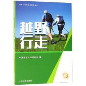 越野行走老年人科学健身指导丛书