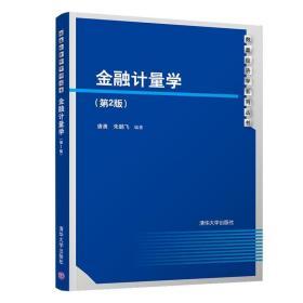 金融计量学(第2版)唐勇