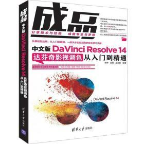 中文版DaVinci Resolve 14达芬奇影视调色从入门到精通