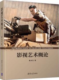 影视艺术概论 詹庆生 清华大学出版社 9787302470915