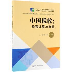 特价~ 中国税收梁文涛中国人民大学出版社9787300271392 9787300271392