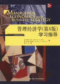 管理经济学(第8版)学习指导