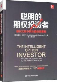 聪明的期权投资者 期权交易中的价值投资策略
