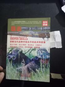 狙击:详解当代战争中狙击手的战术和装备(全彩图版)【1.31日进】