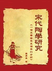宋代陶学研究:一个文学接受史个案的分析