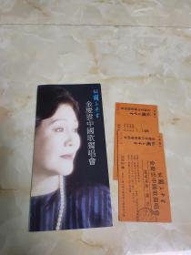 故国三千里金庆云中国歌独唱会戏单  外加两张门票不详
