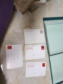 生肖邮资明信片4张合售