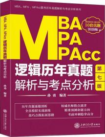 MBA MPA MPAcc逻辑历年真题解析与考点分析 第7版 2020