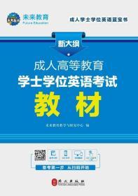 成.人高等教育学士学位英语考试教材(全新版)