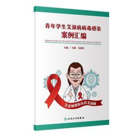青年学生艾滋病病毒感染案例汇编