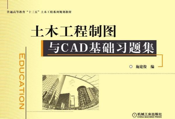 土木工程制图与CAD基础习题集