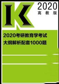 考研教育学考试大纲解析配套1000题 高教版 2020