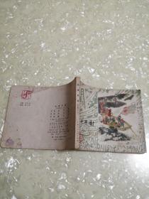 李自成连环画之二十六(水淹开封)印量93000册此套书中最大缺本。