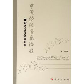 中���鹘y音�分委�理��c方法�w系研究