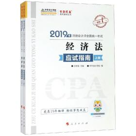 2019年  经济法 应试指南 (上下册)