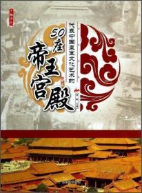 代表中国皇室文化艺术的50座帝王宫殿