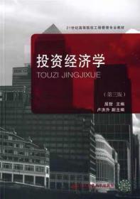 投资经济学(第三版)/21世纪高等院校工程管理专业教材