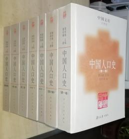 中国文库:中国人口史1--6(全六卷七册)书品如图