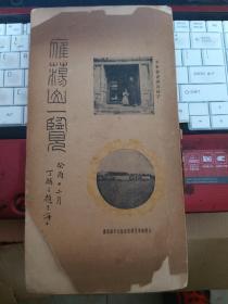 中华民国23年初版《雁荡山一览》全书四分之三都是照片和图片,地图也占了五面!25。5*13。5厘米!