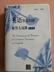 英语常见问题解答大词典(普及本)
